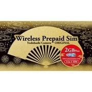 YD-PRI-2G-3in1 [WirelessPrepaidSIM プリペイド2GBプラン データ通信量2GB ヨドバシカメラオリジナル 3-in-1SIM]