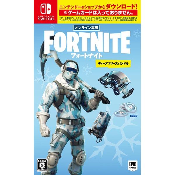 フォートナイト ディープフリーズバンドル [Nintendo Switchソフト]