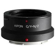 KIPON CYNZ Contax/Y-NIK Z [マウントアダプター レンズ側:コンタックスヤシカマウント/ボディ側:ニコンZマウント]
