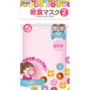 KZ006PK [給食カラーマスク2枚入り(ピンク)]