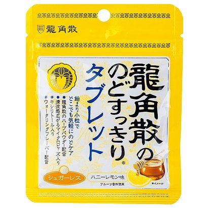 龍角散ののどすっきりタブレットハニーレモン 10.4g
