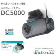 DC5000 [ダクション360 S ドライブレコーダー機能付き360°車載カメラ]