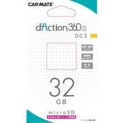 DC3 [マイクロSD 32GB]