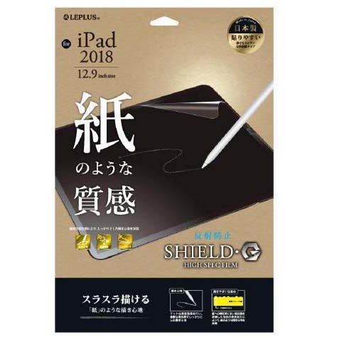 LP-IPPLFLMTP [iPad Pro 2018 12.9inch 反射防止 紙質感 SHIELD・G HIGH SPEC FILM 液晶保護フィルム]