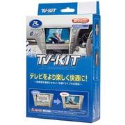 TTA611 [TVキット オートタイプ トヨタ220系 20系 クラウン/レクサス LS LC NX RC用]