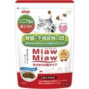 MiawMiawカリカリ小粒タイプ シニア猫用 まぐろ味