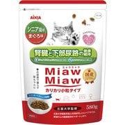 MiawMiawカリカリ小粒タイプ ミドルシニア猫用 まぐろ味