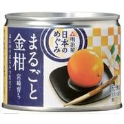日本のめぐみ 宮崎育ち まるごと金柑 ほんのりはちみつ仕立て 200g