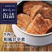 おいしい缶詰 牛肉の和風甘辛煮 75g
