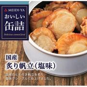 おいしい缶詰 国産炙り帆立(塩味) 60g