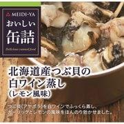 おいしい缶詰 北海道産つぶ貝の白ワイン蒸し(レモン風味) 70g