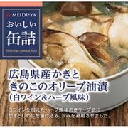 おいしい缶詰 広島県産かきときのこのオリーブ油漬(白ワイン&ハーブ風味) 90g