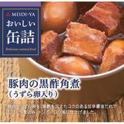 おいしい缶詰 豚肉の黒酢角煮(うずら卵入り) 75g