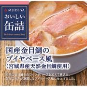 おいしい缶詰 国産金目鯛のブイヤベース風 85g