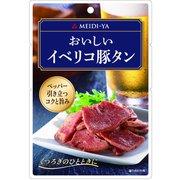 おいしいイベリコ豚タン 33g