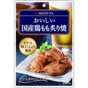 おいしい国産鶏もも炙り焼 50g