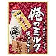俺のミルク 北海道あずき キャンデー 80g [飴]