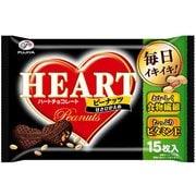 ハートチョコレート ピーナッツ 甘さひかえめ 袋 15枚 [チョコレート菓子]