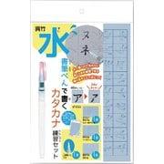 KN37-53 [水書筆ペンで書くカタカナ練習セット]