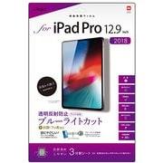 TBF-YIP183FLGBC [iPad Pro 12.9インチ用 フィルム 反射防止透明ブルーライトカット]