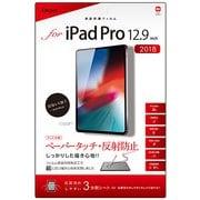 TBF-YIP183FLGPA [iPad Pro 12.9インチ用 フィルム 反射防止ペーパータッチ]