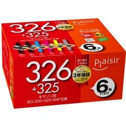 PLE-CA326-6P [BCI-326+325 6MP互換インク]