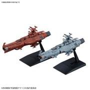 メカコレクション 地球連邦主力戦艦ドレッドノート級セット(2) [プラモデル]