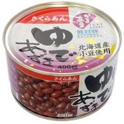 さくらあん ゆであずき(北海道) T1号缶 400g