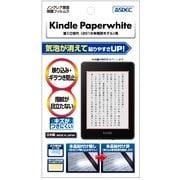 NGB-KPW03 [Kindle Paperwhite 第10世代(2018年発売モデル) 反射防止 指紋防止 ノングレアフィルム3 マットフィルム 液晶保護フィルム]