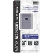 プレイステーション クラシック用 USB ACアダプタ