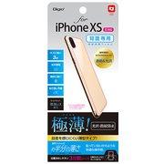 SMF-IP181BFLST [iPhone XS/iPhone X 用 背面保護フィルム 極薄/光沢/指紋防止]