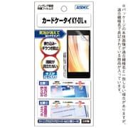ノングレア保護フィルム カードケータイ KY-01L