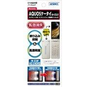 AR液晶保護フィルム AQUOSケータイ SH-02L