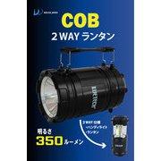 WJ-8008 [COB2WAYランタン ブラック]