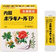 内服ボラギノールEP 16包 [第2類医薬品 痔の薬]