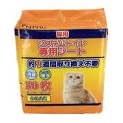 システムトイレ専用消臭シート 30枚入 [猫用トイレ・衛生用品]