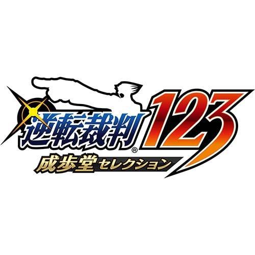 逆転裁判123 成歩堂セレクション [PS4ソフト]
