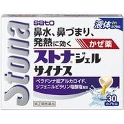 ストナジェルサイナス 30P [指定第2医薬品 総合風邪薬]