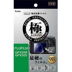 KLPK-FGFX50R [マスターGフィルム 液晶フィルム 極(KIWAMI) 富士フイルム GFX50R/GFX50S用]