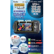 KLPM-RWG60 [マスターG 液晶保護フィルム 防水カメラ用 リコー WG-60 / WG-50 WG-40/40W 用]