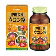 沖縄3種ウコン粒 105g