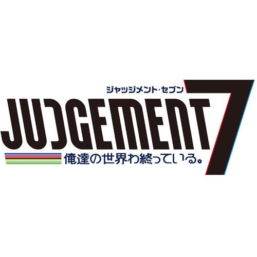 JUDGEMENT 7(ジャッジメント・セブン) -俺達の世界わ終っている。- [PS4ソフト]