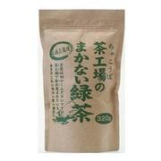 茶工場のまかない 緑茶 320g