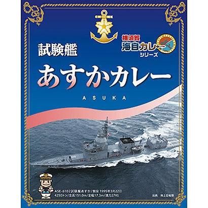 横須賀海自カレーシリーズ 試験艦あすかカレー 200g