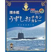 横須賀海自カレーシリーズ 潜水艦うずしおチキンカレー 200g
