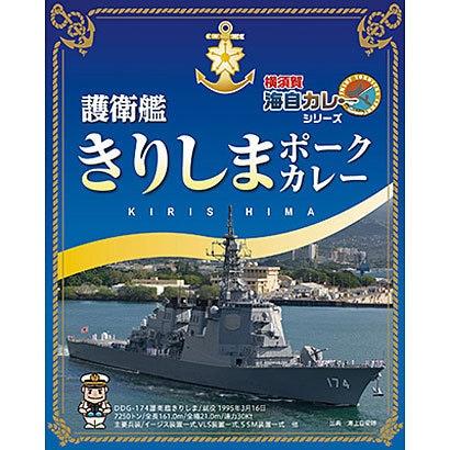 横須賀海自カレーシリーズ 護衛艦きりしまポークカレー 200g