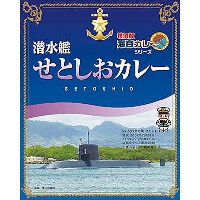 横須賀海自カレーシリーズ 潜水艦せとしおカレー 200g