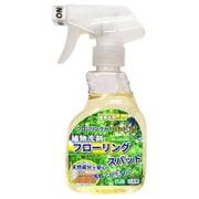 植物フローリングスパット 300ml [液体洗剤]