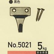 NO.5021 [軸吊自在用フックS型 黒]