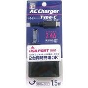 YACU-10C24K [Type-C端子+USB1ポート 2.4A出力 AC充電器 1.5m ブラック]